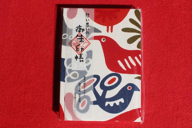 choanji-gosyuin040