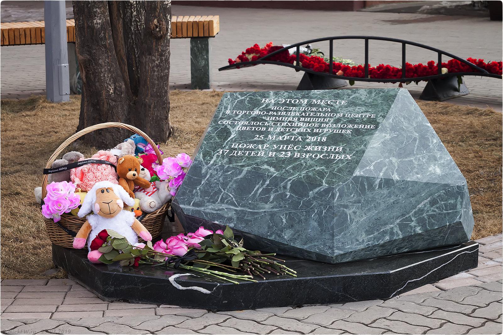 14. Памятный камень © NickFW.ru - 23.03.2019г.