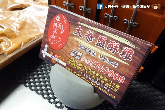 大爺鹽酥雞 新竹鹽酥雞推薦 新竹消夜 鹽酥雞 (21)