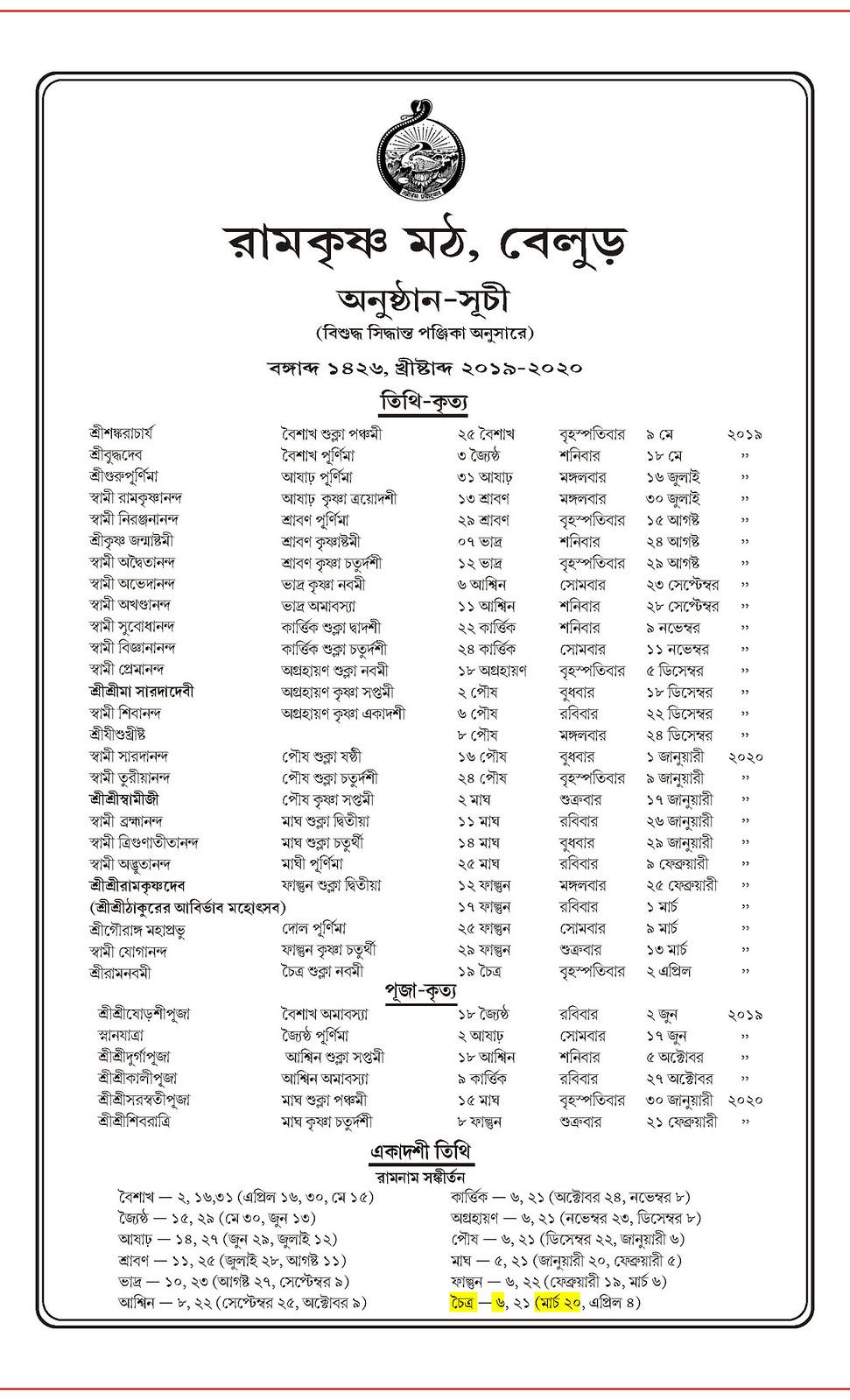 Belur Math Festival Calendar (2019-20) - Belur Math - Ramakrishna