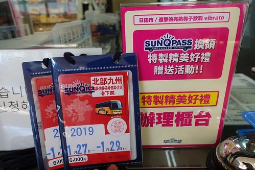 SUNQ PASS兌換禮