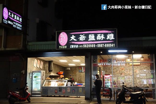 大爺鹽酥雞 新竹鹽酥雞推薦 新竹消夜 鹽酥雞 (3)