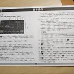 ATOTO カーナビ 開封 (15)