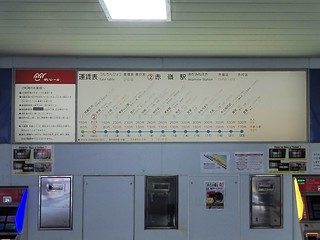 Yui-rail Akamine Station   by Kzaral