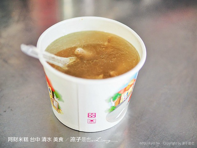 阿財米糕 台中 清水 美食 11