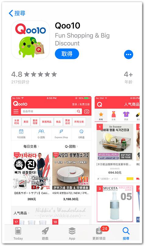 Qoo10 全球購物網 APP 教學 步驟
