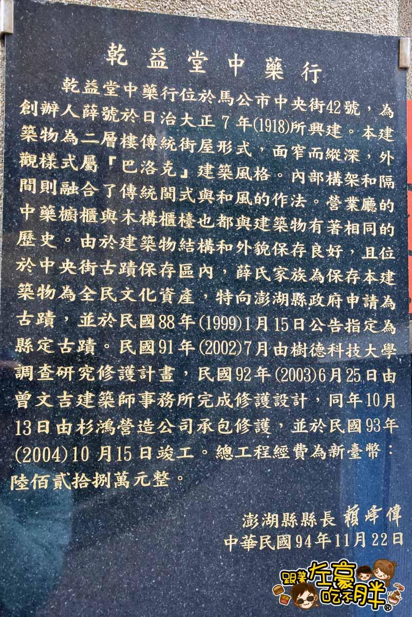 澎湖景點澎湖老街-11