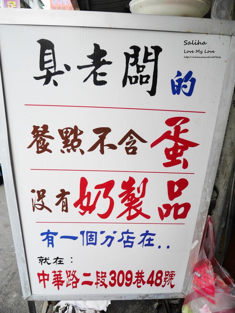 台北南機場夜市小吃美食餐廳推薦米其林臭老闆全素素食臭豆腐 (3)