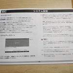 ATOTO カーナビ 開封 (28)