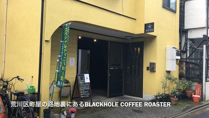 ブラックホールコーヒーロースター