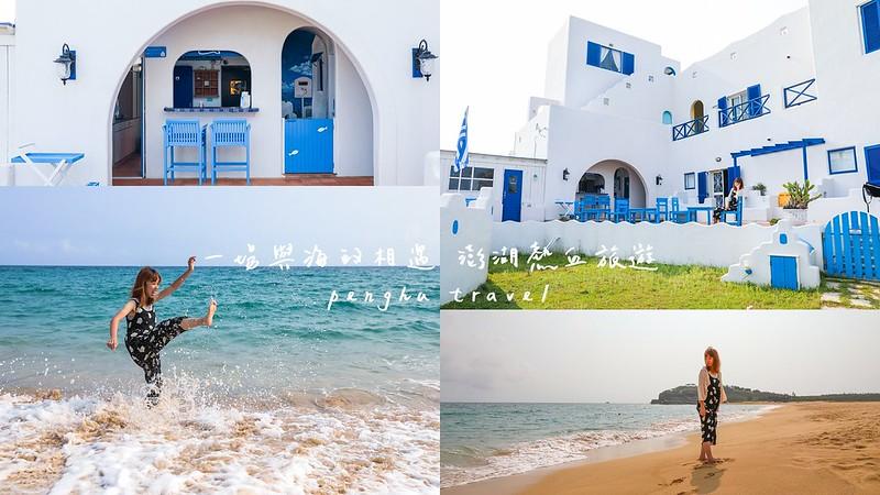 希臘邊境渡假旅店,澎湖住宿,澎湖旅遊,澎湖民宿 @陳小可的吃喝玩樂
