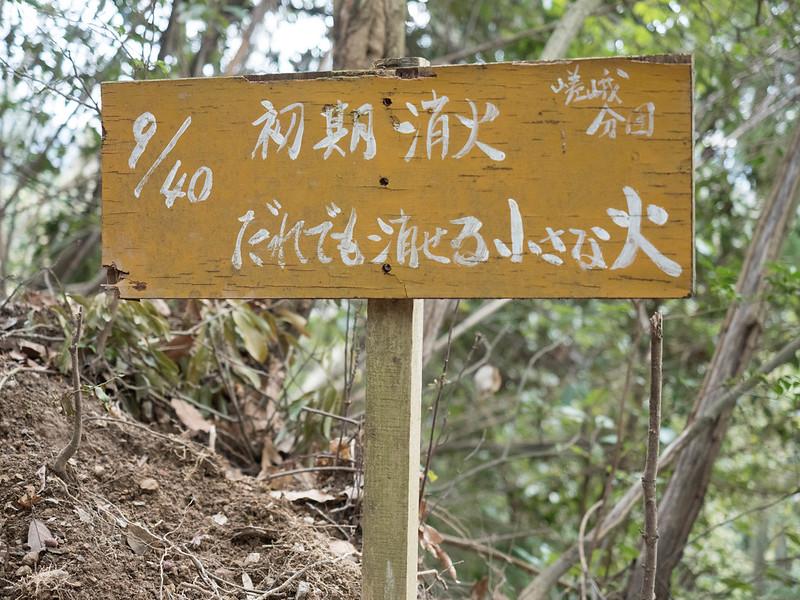 20170317-愛宕山_0098.jpg