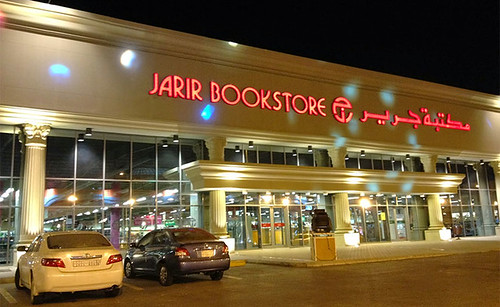 2959 A list of 15 Bookstores in and around Jeddah, Saudi Arabia 01 | by Life in Saudi Arabia