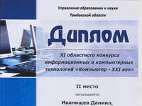 """Наши ученики заняли 2 место в ХI областном конкурсе """"Компьютер – XXI век"""""""