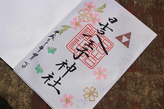hiyoshihachioji-gosyuin04013
