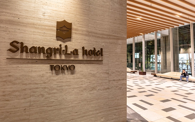 香格里拉飯店 東京 日本