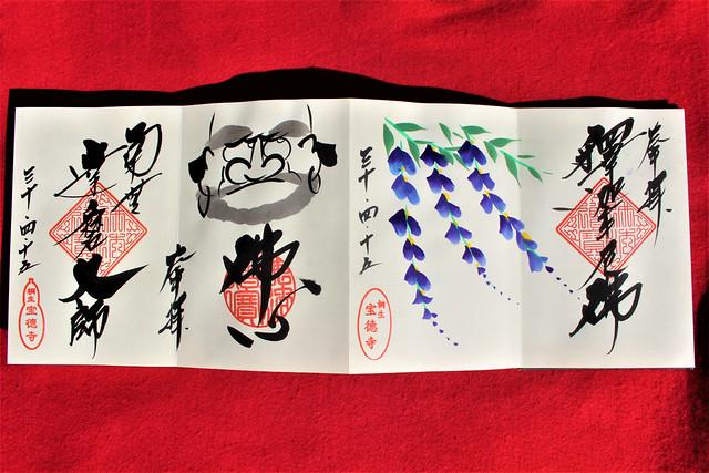houtokuji-gosyuin006