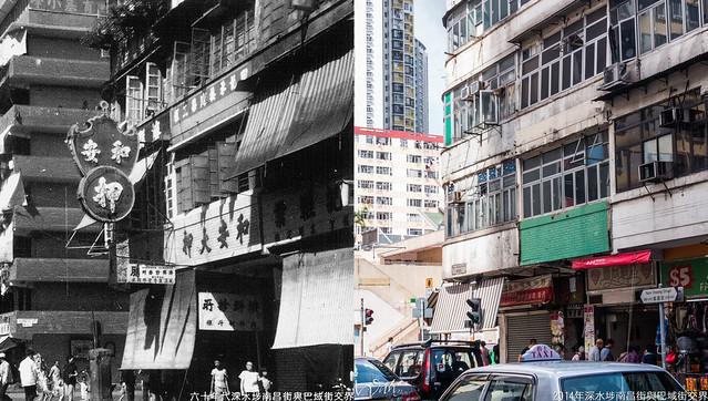 深水埗南昌街與巴域街交界@1960's