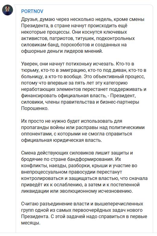 Screenshot_2019-04-08 PORTNOV