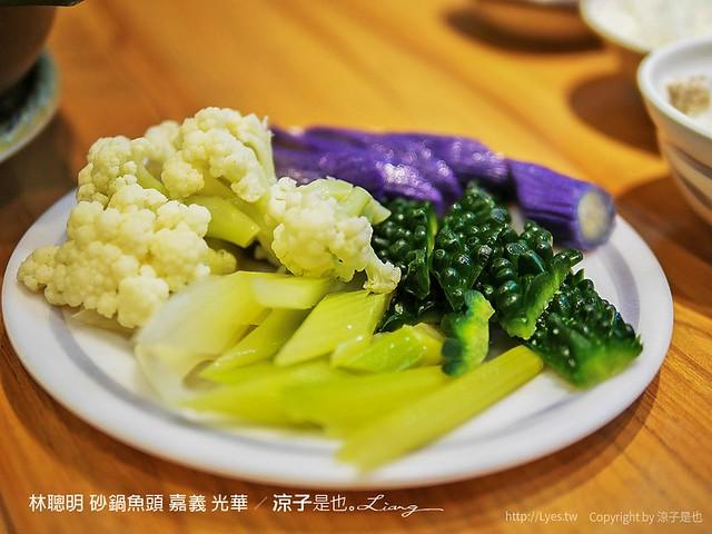 林聰明 沙鍋魚頭 嘉義 光華 4