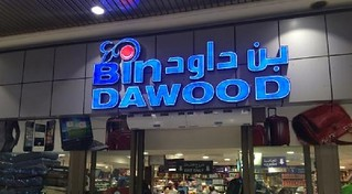 4351 What happened when somebody tried to open a superstore next to Bin Dawood in Makkah 02 | by Life in Saudi Arabia