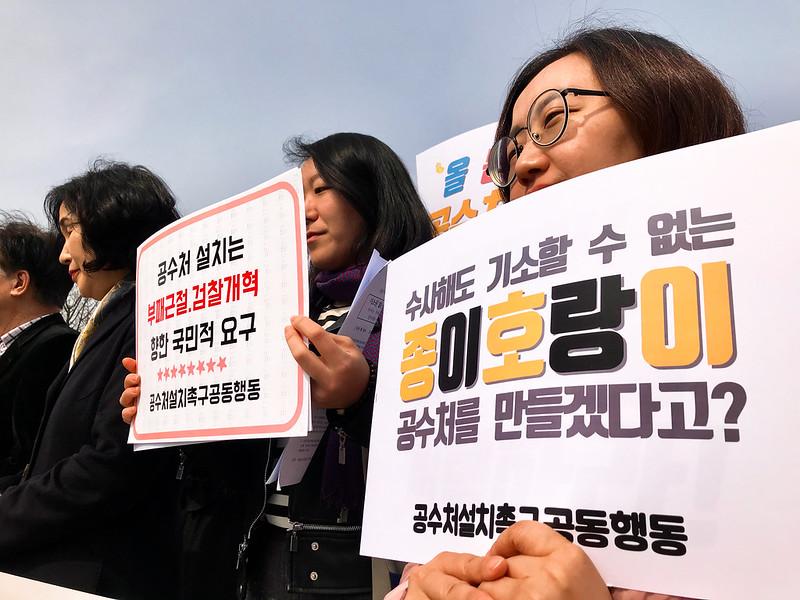 20190328_공수처설치촉구_바른미래당항의