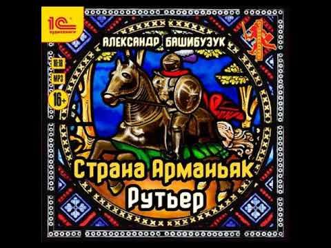 Страна Арманьяк 2 Рутьер Башибузук Александр 2019 Историческая фантастика Аудиокнига