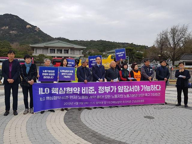 20190409_ILO긴급공동행동 모든 노동자의 노동기본권 보장 촉구 기자회견