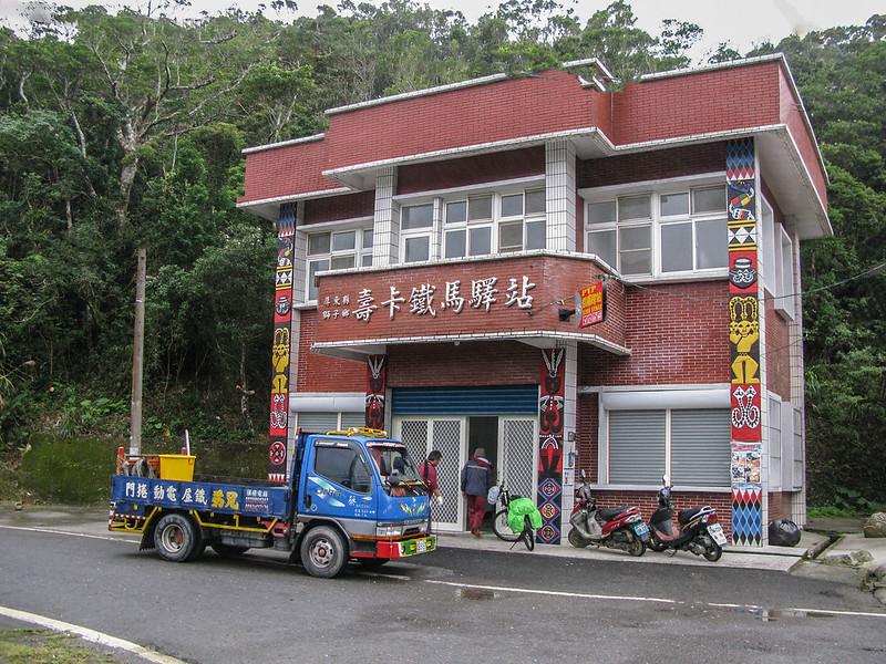 壽卡鐵馬驛站