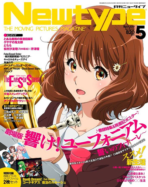 Newtype 05 -May 2019