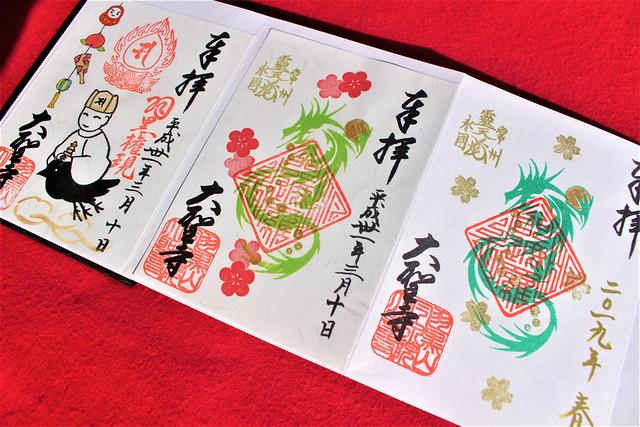 tsuchiuradaishi-gosyuin042
