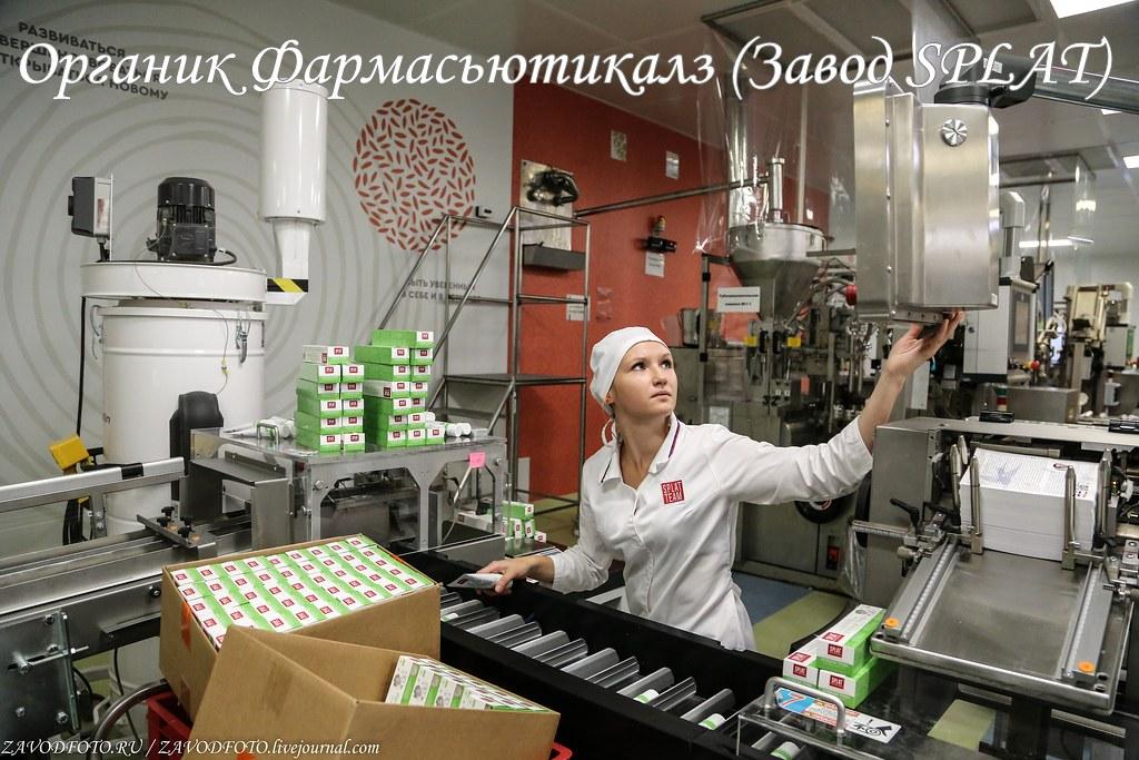 Органик Фармасьютикалз (Завод SPLAT)