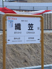 「鮭まつる川 織笠」全駅に愛称が付けられ、車内自動放送でも読み上げられる。駅名標にはイラストが添えられている。
