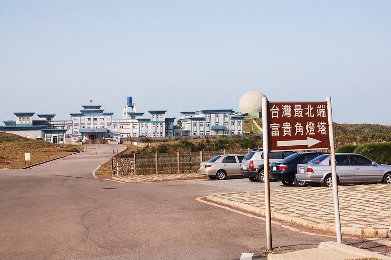 台灣本島極北點--富貴角