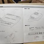 ICクッキングヒーター マニュアル (4)