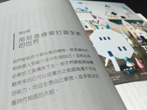 刻意練習 | by blog.changyy.org