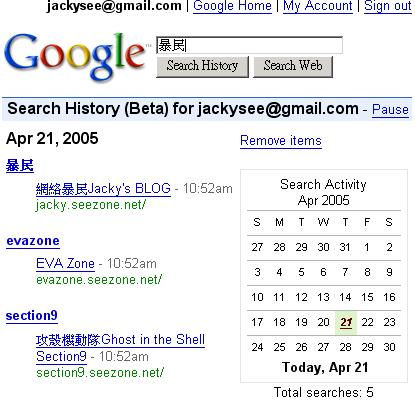 googlehistory