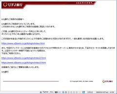 UFJ銀行 フィッシングメール