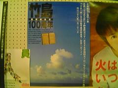 Takeshima Day