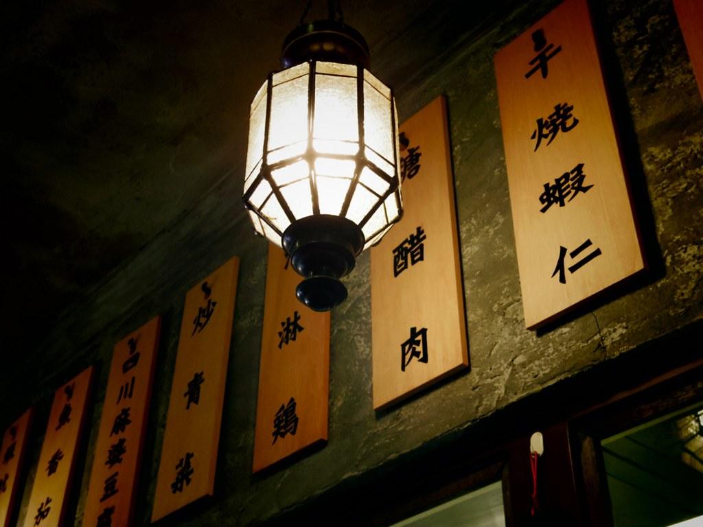 紅虎餃子房
