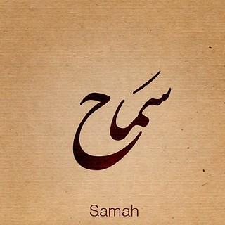 samah #forgive #arabic #name #font #style   qusaay   Flickr