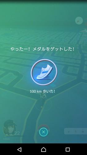 100km達成