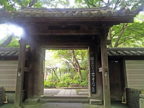2012/07/15 (日) - 13:38 - 瑞泉寺 ー 山門