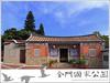 珠山20號民宿(慢漫古典館)外觀