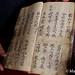 Daoist Text
