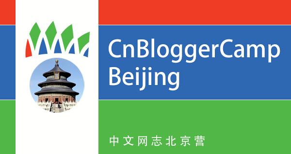 cnbloggercamp_beijing
