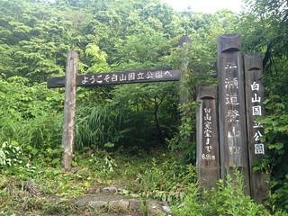 白山 平瀬道登山口 | by ichitakabridge