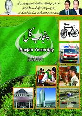Punjab Kal (2002 - 2007)