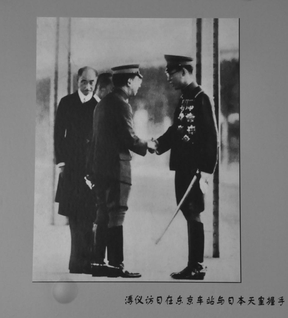 愛新覚羅溥儀と昭和天皇