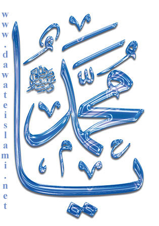 Prophet Muhammad | Our beloved prophet name  | DawateIslami